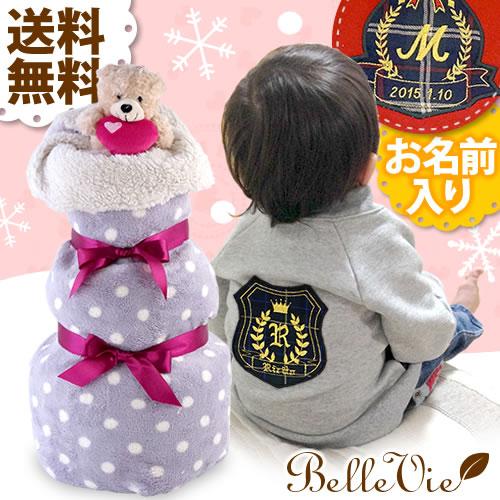 【名入れ 出産祝い】 おむつケーキ付お名前入りベビー服ジャンパー お誕生日祝い 1歳 ギフト プレゼント ネーミングジャンパー