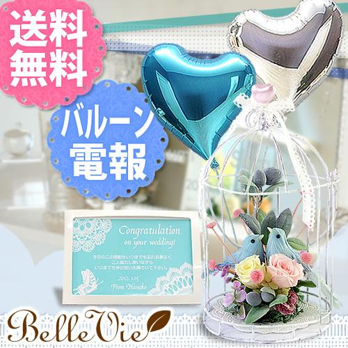 バルーン電報 Happiness Blue Bird(幸せの青い鳥)