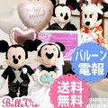 バルーン電報 Mickey&Minnie Wedding Doll Balloon(ミッキー&ミニーウェディングドール)