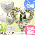 バルーン電報 Forest Wedding Heart Wreath(森の結婚式 〜ハートリース〜)