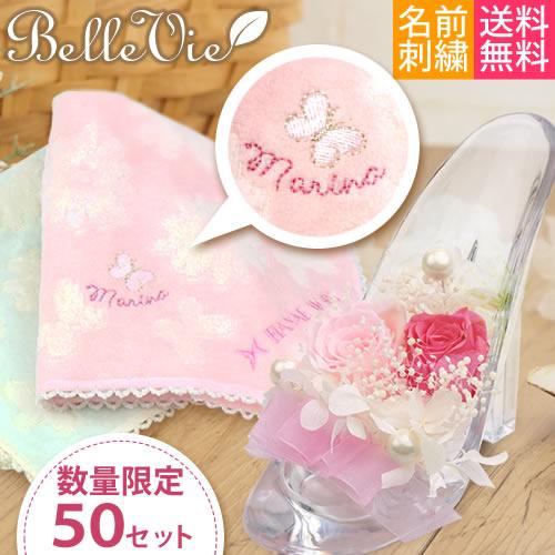 プリザーブドフラワーかわいいガラスの靴&お名前刺繍入りハンカチセット ベル