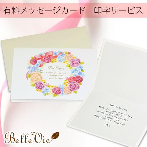 有料メッセージカード 印字サービス