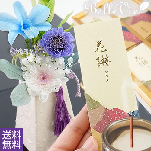 和風 プリザーブドフラワー 仏花 紫苑(しおん)花器付と お線香花琳-短寸4入-セット