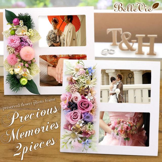 プリザーブドフラワーフォトフレーム プレシャスメモリーズ2pieces【アレンジ/結婚祝い/お誕生日/母の日】