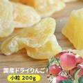 送料無料 【国産 ドライりんご (小粒) 200g】半生タイプ ドライフルーツ りんご[※SP]