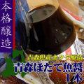【ほたて魚醤1本】青森県陸奥湾産の生ホタテと、青森りんご使用で臭みなくまろやかに仕上がりました!旨み引き立つ青森ほたて醤油☆