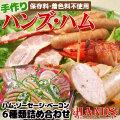 [保存料・着色料不使用]公立ぎんなん寮の手づくり「ハンズ・ハム」【手作りハンズハム6種類セット】青森県産豚肉使用!6種類食べ比べ、ギフトセット送料・クール料込み