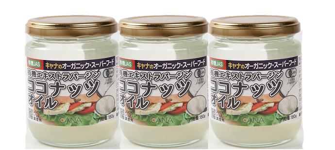 有機エキストラバージンココナッツオイル お得な3個セット