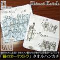 【Shinzi Katoh】「猫のオーケストラ」 タオルハンカチ タオルチーフ  ※お取り寄せ商品 【音楽雑貨 音符・ピアノモチーフ】ト音記号 ピアノ雑貨