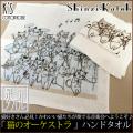 【Shinzi Katoh】「 猫のオーケストラ」 ハンドタオル ※お取り寄せ商品 【音楽雑貨 音符・ピアノモチーフ】ト音記号 ピアノ雑貨