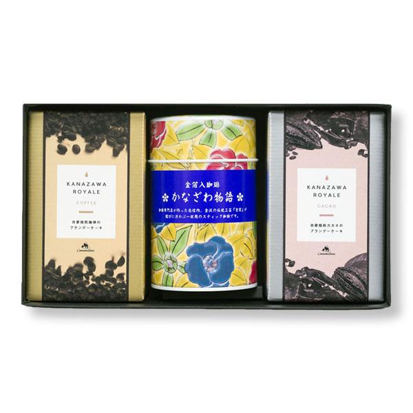 金箔入コーヒー&金澤ロワイヤルブランデーケーキ2本ギフト