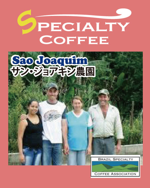 ブラジル「サン・ジョアキン農園」コーヒー豆