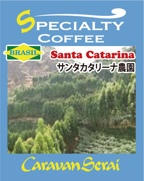 サンタ・カタリーナ農園