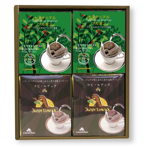 コピルアック&センテニアルブルボン ドリップカフェコーヒーギフト