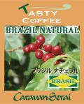 ブラジル・ナチュラル コーヒー豆