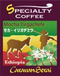 モカ・イリガチェフ コーヒー豆