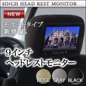 ヘッドレストモニター 9インチ 【左右セット】【分配器・配線付】 【安心の一年保証】 レザー・モケット選択可能