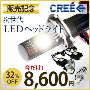 LED ヘッドライト 次世代 ヘッドランプ H4 Hi/Lo cree社 カー用品