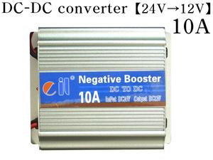 DC-DCコンバーター【10A】デコデコ 24V→12V アルミボディ採用本格24V車から12V電源を!!