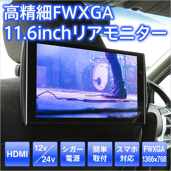 FWXGA 液晶 リヤモニター HDMI対応 HDMI端子 オートディマー 1年保証 ワンタッチ ヘッドレスト 大画面 11.6インチ リアモニター