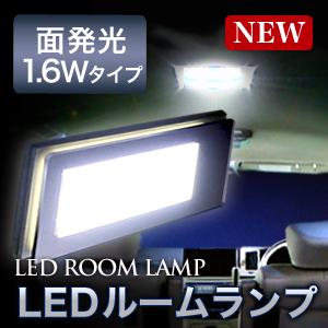 【メール便送料無料】 ルームランプ LED 【面発光ルームランプ】 1.6W ホワイト / ブルー / ルーム球