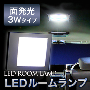 【メール便送料無料】【面発光】LED ルームランプ 3W ルーム球
