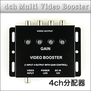 新型ビデオブースター4ポート(分配器)ヘッドレストモニター・サンバイザーモニター・フリップダウンモニター・カーナビなどの各種カーモニターに使って便利映像分配機