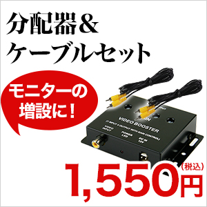 ビデオブースター & AVケーブル 2.0m セット 4ポート 映像分配機ビデオ分配器 & ビデオケーブル セット