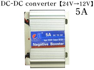 DC-DCコンバーター【5A】デコデコ 24V→12V アルミボディ採用本格24V車から12V電源を!!