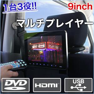 ヘッドレストモニター 9インチ DVD内蔵 車載用 マルチプレイヤー