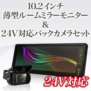 【送料無料】ルームミラーモニター 10.2インチ&24V対応 赤外線バックカメラ 【タッチパネル式】バックカメラ連動機能 簡単取り付け