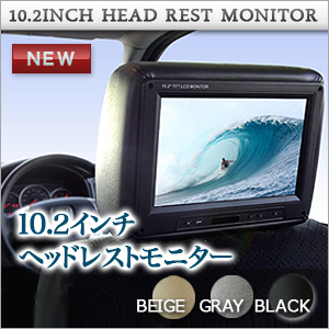 ヘッドレストモニター 10.2インチ【WSVGA液晶 1024×600】【左右セット】安心1年保証【分配器・配線付】