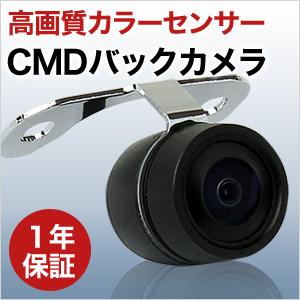 バックカメラ CMD丸型★バックミラーよりもカメラ!後ろが見えるから安心・安全車載用カメラ