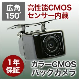 CMOSセンサー 角型 バックカメラ 安心 安全