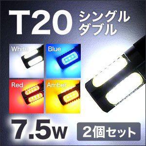 【メール便送料無料】LEDウェッジ球 7.5W T20 シングル / ダブル 交換用 バックライト