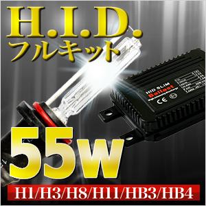 【送料無料】 55W 超薄型バラスト 【HIDフルキット】 シングルバーナータイプ