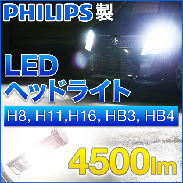 PHILIPS 社製 LED 採用 LEDヘッドライト H8 H11 H16 HB3 HB4