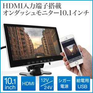 【送料無料】オンダッシュモニター 10.1インチ HDMI搭載 各種ブラケット対応 リアモニター フロントモニター ヘッドレスト 液晶王国 安心1年保証
