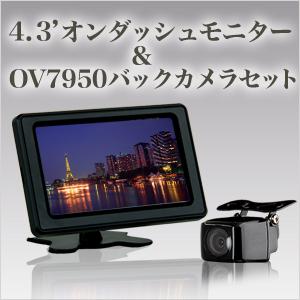 オンダッシュモニター 4.3インチ & OV7950搭載バックカメラ セットバックカメラ連動機能 簡単取り付け