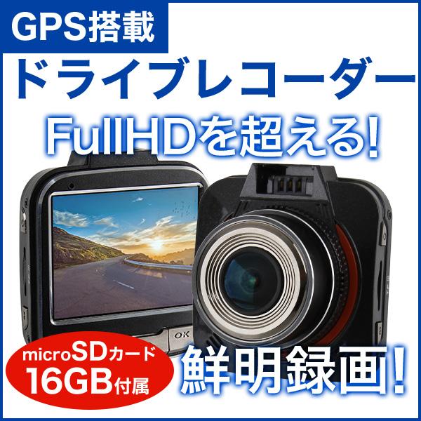 ドライブレコーダー 送料無料 HDR 高画質 ウルトラワイド フルHD GPS Gセンサー