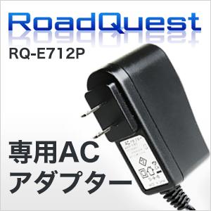 ポータブルナビ 7インチ フルセグ 3D カーナビACアダプター RoadQuest専用