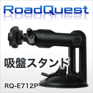 ポータブルナビ 7インチ フルセグ 3D カーナビ 吸盤スタンド RoadQuest専用