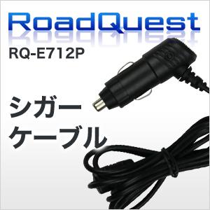ポータブルナビ 7インチ フルセグ 3D カーナビ シガーケーブル RoadQuest専用