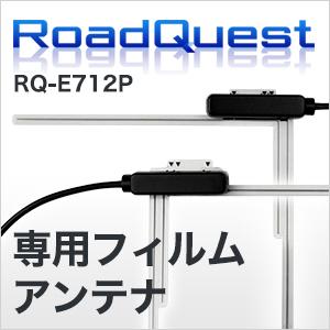 ポータブルナビ 7インチ フルセグ 3D カーナビフィルムアンテナ RoadQuest専用