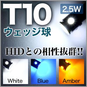 【メール便送料無料】T10 LED ウェッジ球 HighpowerSMD 2.5W ホワイト/ブルー/アンバー
