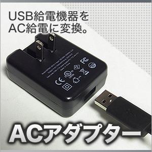 AC USB USB-ACアダプタ (iphone iphone4s iphone4 等USB充電機器対応)
