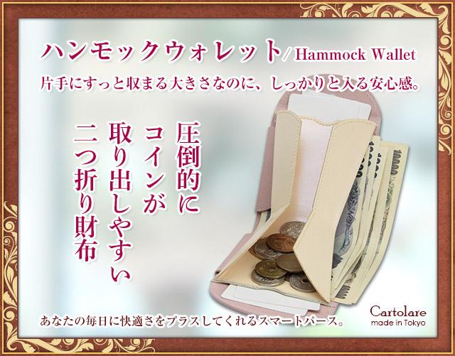 東京下町職人仕上げ本革「ハンモックウォレット」レディース