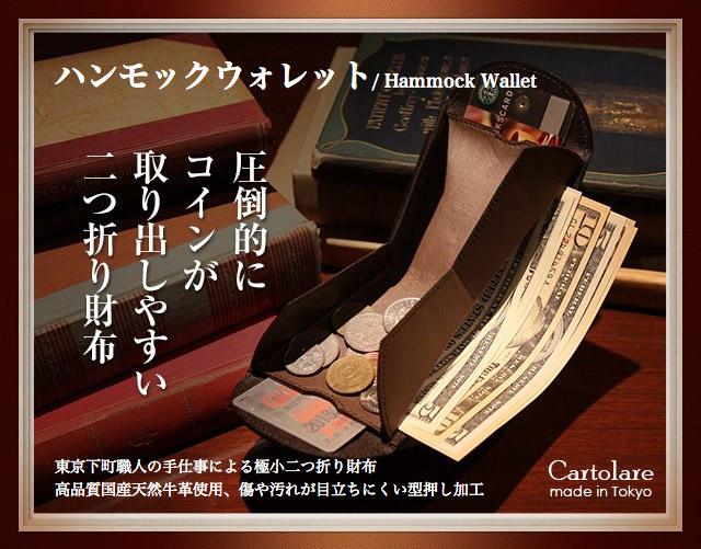 東京下町職人仕上げ本革「ハンモックウォレット」メンズ