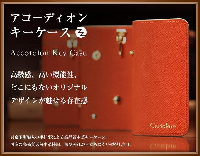 東京下町職人仕上げ本革「アコーディオンキーケース」レディース