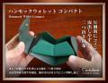 東京下町職人仕上げ本革「ハンモックウォレット コンパクト」メンズ